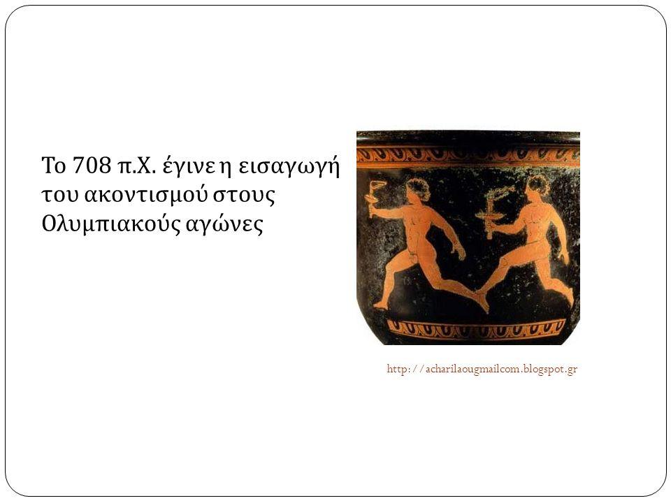 Το 708 π. Χ. έγινε η εισαγωγή του ακοντισμού στους Ολυμπιακούς αγώνες http://acharilaougmailcom.blogspot.gr