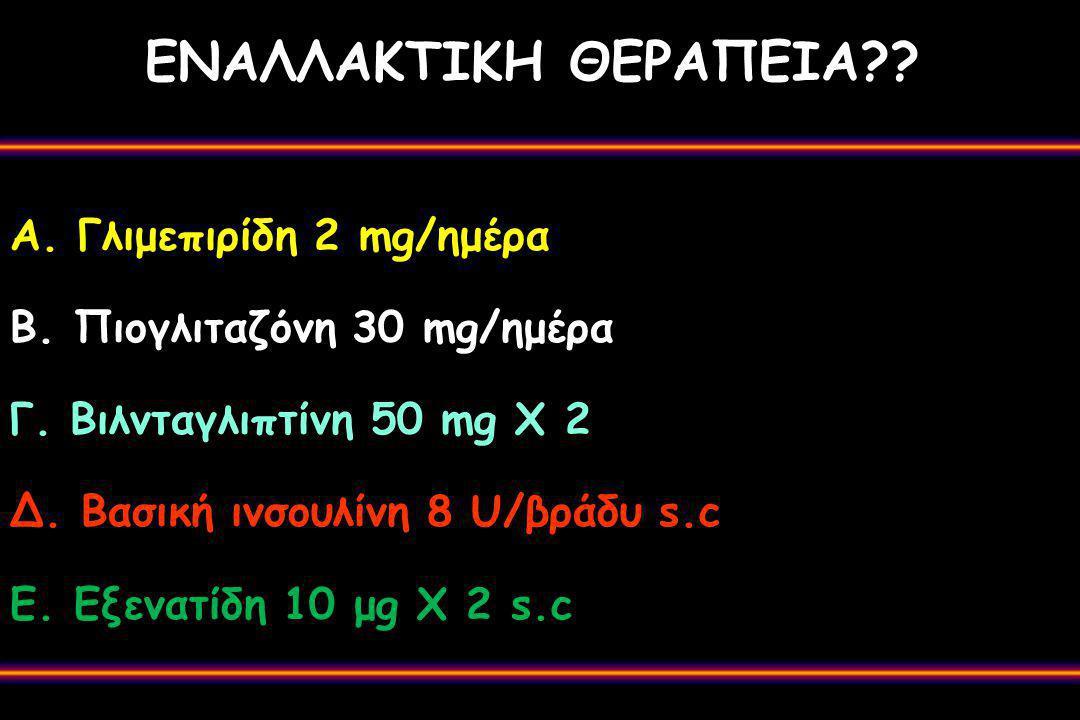 Α.Γλιμεπιρίδη 2 mg/ημέρα Β. Πιογλιταζόνη 30 mg/ημέρα Γ.