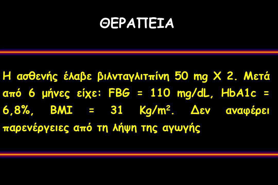 Η ασθενής έλαβε βιλνταγλιτπίνη 50 mg Χ 2.