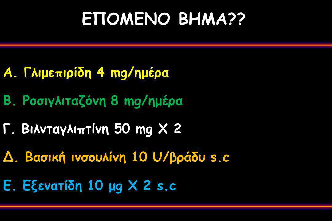 Α.Γλιμεπιρίδη 4 mg/ημέρα Β. Ροσιγλιταζόνη 8 mg/ημέρα Γ.