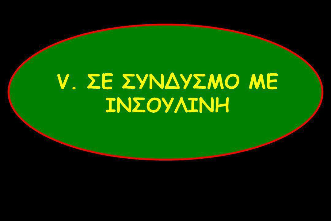 V. ΣΕ ΣΥΝΔΥΣΜΟ ΜΕ ΙΝΣΟΥΛΙΝΗ