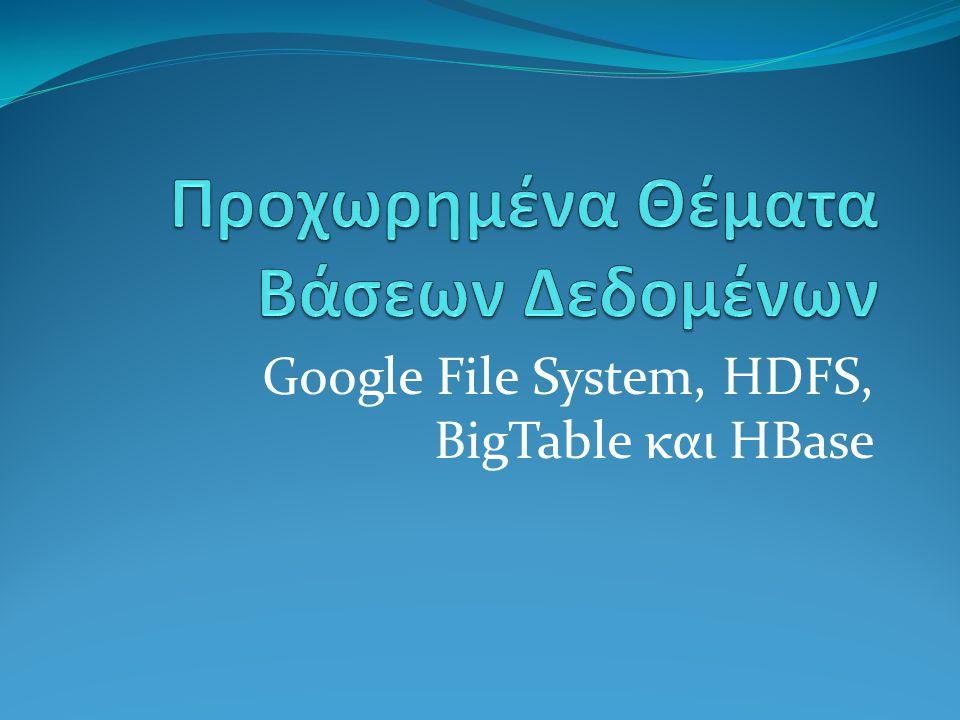 Google File System, HDFS, BigTable και HBase