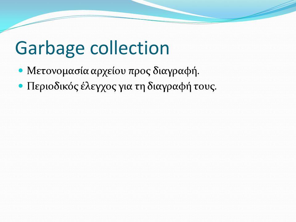Garbage collection  Μετονοµασία αρχείου προς διαγραφή.  Περιοδικός έλεγχος για τη διαγραφή τους.