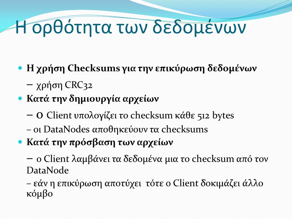 Η ορθότητα των δεδομένων  Η χρήση Checksums για την επικύρωση δεδομένων – χρήση CRC32  Κατά την δημιουργία αρχείων – ο Client υπολογίζει το checksum