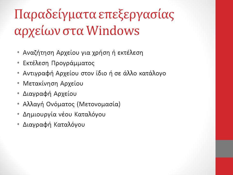 Παραδείγματα επεξεργασίας αρχείων στα Windows • Αναζήτηση Αρχείου για χρήση ή εκτέλεση • Εκτέλεση Προγράμματος • Αντιγραφή Αρχείου στον ίδιο ή σε άλλο