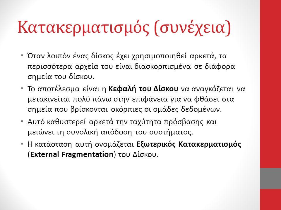 Κατακερματισμός (συνέχεια) • Όταν λοιπόν ένας δίσκος έχει χρησιμοποιηθεί αρκετά, τα περισσότερα αρχεία του είναι διασκορπισμένα σε διάφορα σημεία του