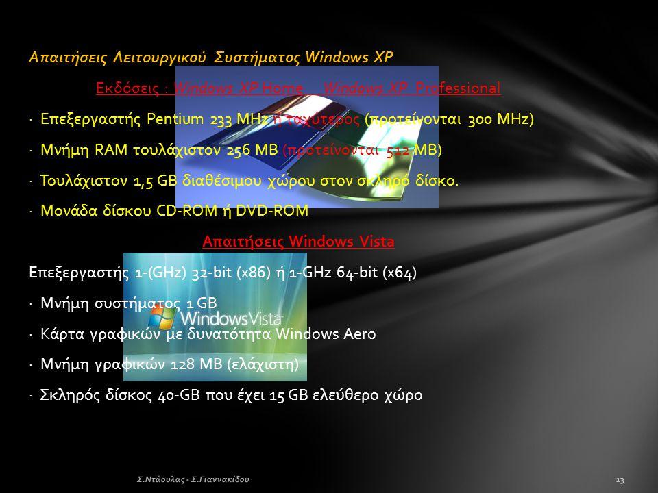 Απαιτήσεις Λειτουργικού Συστήματος Windows XP Εκδόσεις : Windows XP Home Windows XP Professional · Επεξεργαστής Pentium 233 MHz ή ταχύτερος (προτείνον