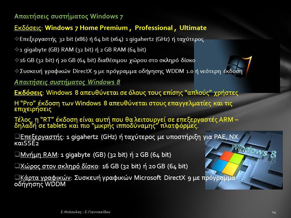 Απαιτήσεις συστήματος Windows 7 Εκδόσεις: Windows 7 Home Premium, Professional, Ultimate  Επεξεργαστής 32 bit (x86) ή 64 bit (x64) 1 gigahertz (GHz)