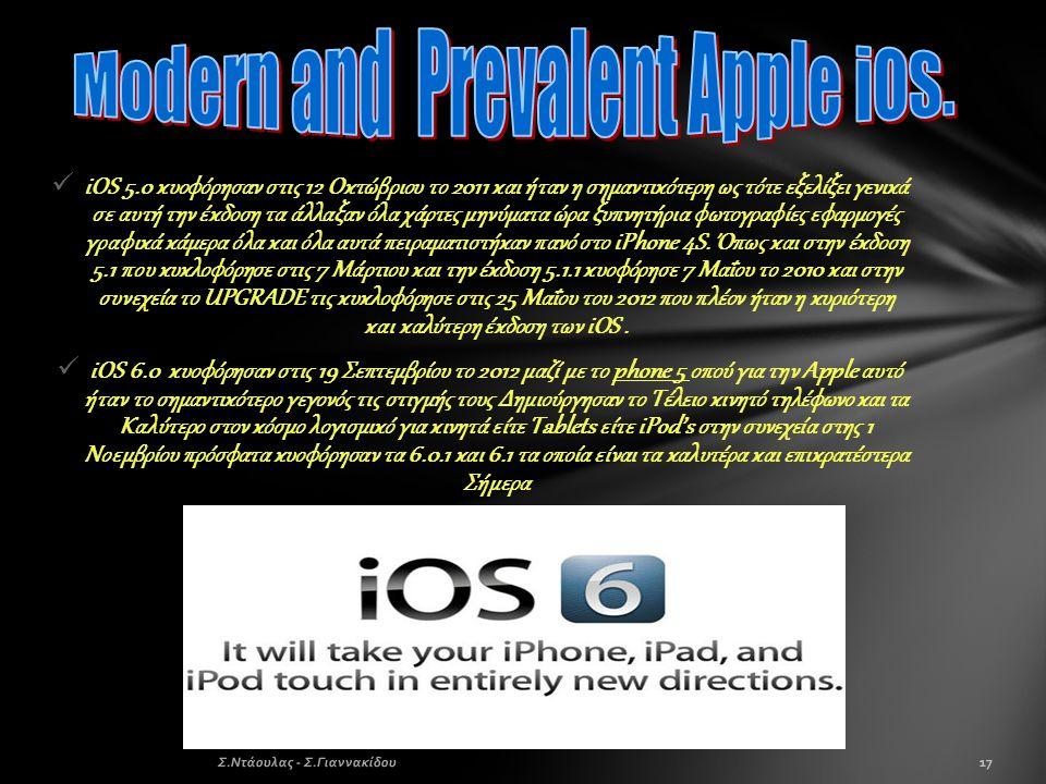  iOS 5.0 κυοφόρησαν στις 12 Οκτώβριου το 2011 και ήταν η σημαντικότερη ως τότε εξελίξει γενικά σε αυτή την έκδοση τα άλλαξαν όλα χάρτες μηνύματα ώρα