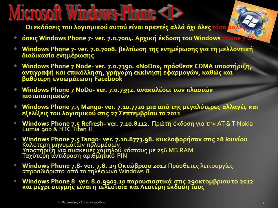 Οι εκδόσεις του λογισμικού αυτού είναι αρκετές αλλά όχι όλες τόσο καλές.  όσεις Windows Phone 7- ver. 7.0.7004. Αρχική έκδοση του Windows Phone 7 OS