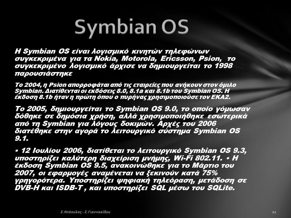 Η Symbian OS είναι λογισμικό κινητών τηλεφώνων συγκεκριμένα για τα Nokia, Motorola, Ericsson, Psion, το συγκεκριμένο λογισμικό άρχισε να δημιουργείται