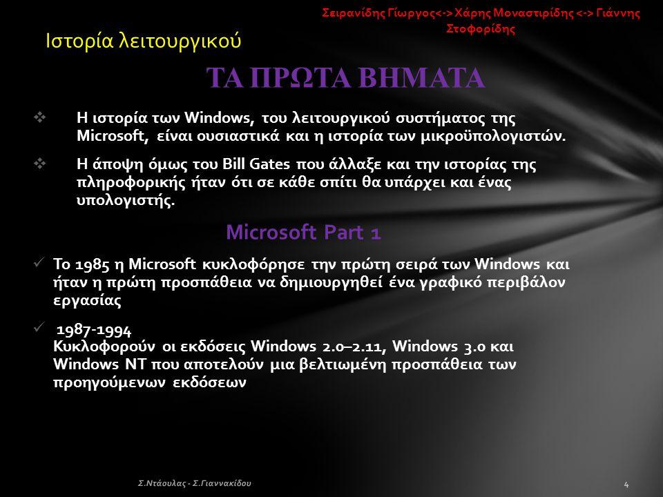  Η ιστορία των Windows, του λειτουργικού συστήματος της Microsoft, είναι ουσιαστικά και η ιστορία των μικροϋπολογιστών.  Η άποψη όμως του Bill Gates