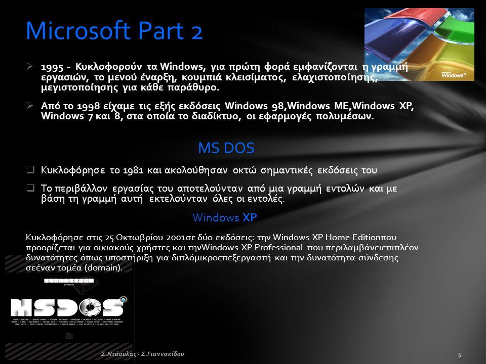 6Σ.Ντάουλας - Σ.Γιαννακίδου Windows 7 • Τα Windows 7 είναι ο διάδοχος των Vista.