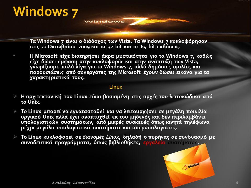 6Σ.Ντάουλας - Σ.Γιαννακίδου Windows 7 • Τα Windows 7 είναι ο διάδοχος των Vista. Τα Windows 7 κυκλοφόρησαν στις 22 Οκτωβρίου 2009 και σε 32-bit και σε