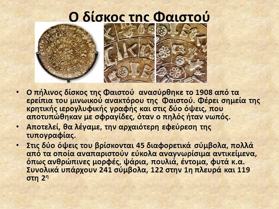 Ο δίσκος της Φαιστού • Ο πήλινος δίσκος της Φαιστού ανασύρθηκε το 1908 από τα ερείπια του μινωικού ανακτόρου της Φαιστού. Φέρει σημεία της κρητικής ιε