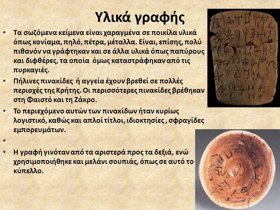 Αριθμητική γραφή • Το αριθμητικό σύστημα της Γραμμικής γραφής Α΄ ήταν δεκαδικό, όπως και στην παλαιότερη ιερογλυφική γραφή της Κρήτης.