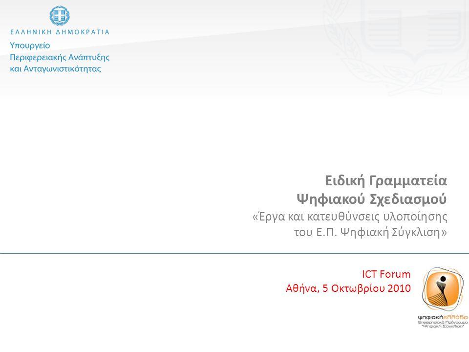 Ειδική Γραμματεία Ψηφιακού Σχεδιασμού «Έργα και κατευθύνσεις υλοποίησης του Ε.Π.