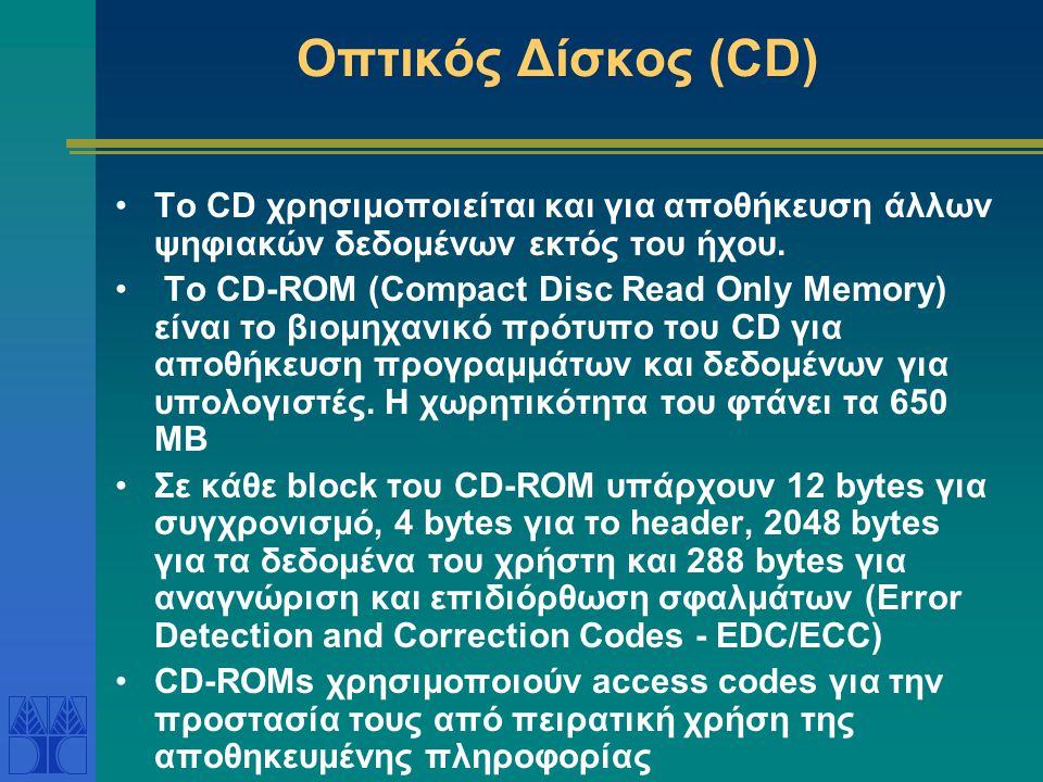 •Το CD χρησιμοποιείται και για αποθήκευση άλλων ψηφιακών δεδομένων εκτός του ήχου. • Το CD-ROM (Compact Disc Read Only Memory) είναι το βιομηχανικό πρ