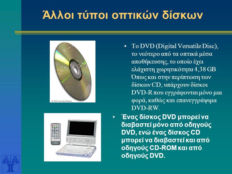 Άλλοι τύποι οπτικών δίσκων •Tο DVD (Digital Versatile Disc), το νεότερο από τα οπτικά μέσα αποθήκευσης, το οποίο έχει ελάχιστη χωρητικότητα 4,38 GB Όπ