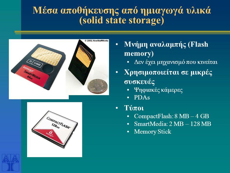 Μέσα αποθήκευσης από ημιαγωγά υλικά (solid state storage) •Μνήμη αναλαμπής (Flash memory) •Δεν έχει μηχανισμό που κινείται •Χρησιμοποιείται σε μικρές