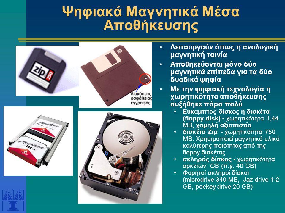 Ψηφιακά Μαγνητικά Μέσα Αποθήκευσης •Λειτουργούν όπως η αναλογική μαγνητική ταινία •Αποθηκεύονται μόνο δύο μαγνητικά επίπεδα για τα δύο δυαδικά ψηφία •