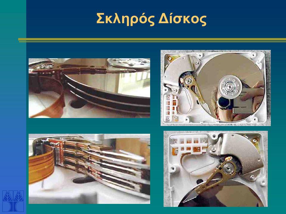 Οπτικός Δίσκος (CD) •O οπτικός δίσκος CD (Compact Disc) πρωτοπαρουσιάστηκε στις αρχές της δεκαετίας του 80 για την αποθήκευση ψηφιακού ήχου.
