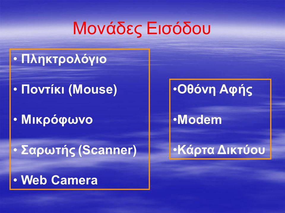 Μονάδες Εισόδου • Πληκτρολόγιο • Ποντίκι (Mouse) • Μικρόφωνο • Σαρωτής (Scanner) • Web Camera •Οθόνη Αφής •Modem •Κάρτα Δικτύου