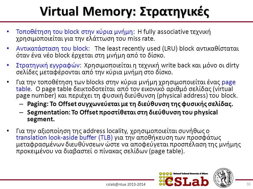 Virtual Memory: Στρατηγικές • Τοποθέτηση του block στην κύρια μνήμη: Η fully associative τεχνική χρησιμοποιείται για την ελάττωση του miss rate.