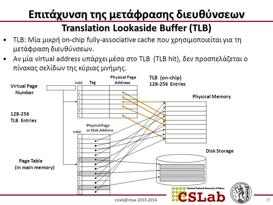 Επιτάχυνση της μετάφρασης διευθύνσεων Translation Lookaside Buffer (TLB) cslab@ntua 2013-2014 •TLB: Μία μικρή on-chip fully-associative cache που χρησιμοποιείται για τη μετάφραση διευθύνσεων.