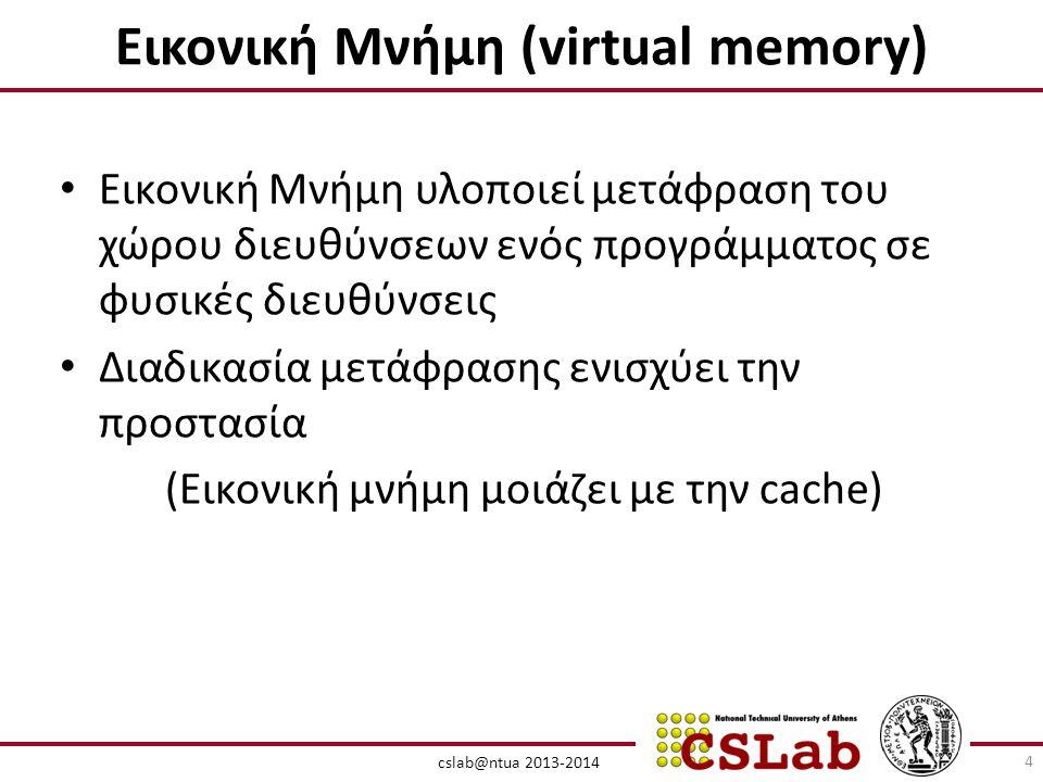 Εικονική Μνήμη (virtual memory) • Εικονική Μνήμη υλοποιεί μετάφραση του χώρου διευθύνσεων ενός προγράμματος σε φυσικές διευθύνσεις • Διαδικασία μετάφρασης ενισχύει την προστασία (Εικονική μνήμη μοιάζει με την cache) 4