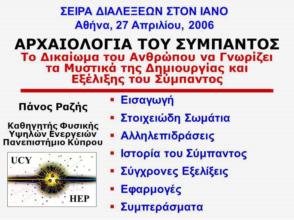 27-4-2006 Π.ΡαζήςΑρχαιολογία του Σύμπαντος12 Αλληλεπιδράσεις 3.