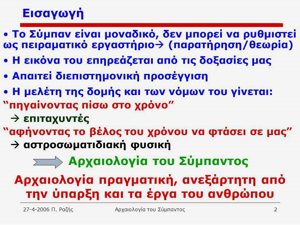 27-4-2006 Π. ΡαζήςΑρχαιολογία του Σύμπαντος3 Εισαγωγή