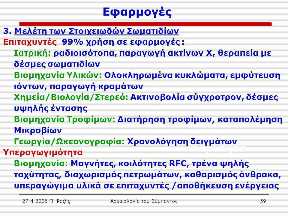 27-4-2006 Π.ΡαζήςΑρχαιολογία του Σύμπαντος59 Βαρύτητα Εφαρμογές 3.
