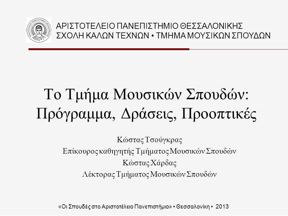 «Οι Σπουδές στο Αριστοτέλειο Πανεπιστήμιο» • Θεσσαλονίκη • 12 Δεκεμβρίου 2006 Εισαγωγή •Πρώτο πανεπιστημιακό τμήμα μουσικής κατάρτισης στον ελληνικό χώρο •Λειτουργεί από το ακαδημαϊκό έτος 1985-1986 •Πρότυπο για τη λειτουργία των άλλων ΤΜΣ •Πρόγραμμα σπουδών καταρτισμένο πάνω σε διεθνή πρότυπα.