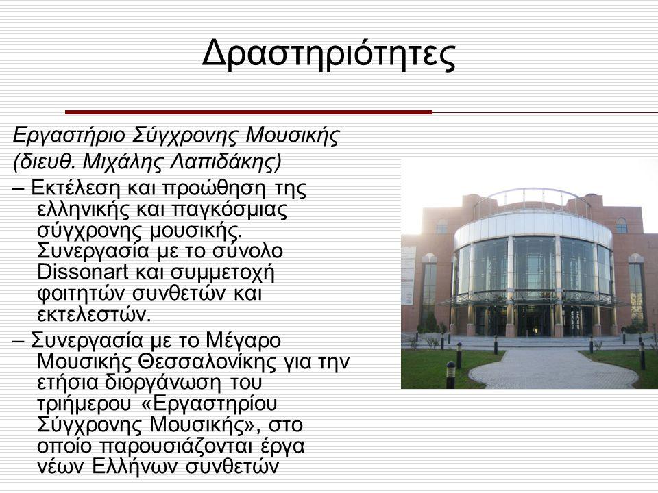 «Οι Σπουδές στο Αριστοτέλειο Πανεπιστήμιο» • Θεσσαλονίκη • 12 Δεκεμβρίου 2006 Δραστηριότητες •Μουσικό Πολύτροπο (διευθ.