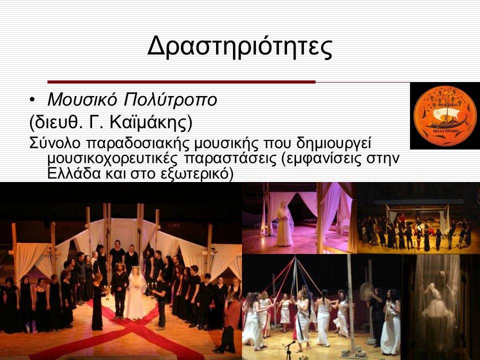 Δραστηριότητες Σύνολο σύγχρονης μουσικής dissonArt (Ensemble in residence) – παρουσίαση έργων του παγκόσμιου ρεπερτορίου – εκτέλεση των έργων των φοιτητών σε σειρά συναυλιών σε αίθουσες της Θεσσαλονίκης 6daExit - Σύνολο σύγχρονης αυτοσχεδιαζόμενης μουσικής αποτελούμενο από φοιτητές του Τμήματος και συνεργάτες