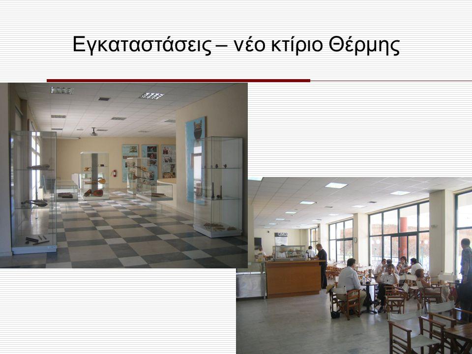 «Οι Σπουδές στο Αριστοτέλειο Πανεπιστήμιο» • Θεσσαλονίκη • 12 Δεκεμβρίου 2006 Μουσική Βιβλιοθήκη •12000 βιβλία, παρτιτούρες και χειρόγραφα •3000 δίσκοι βινυλίου, κασέτες, video, CD, DVD •60 τρέχουσες σειρές επιστημονικών περιοδικών