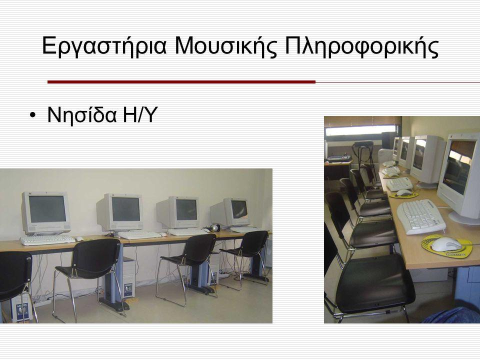«Οι Σπουδές στο Αριστοτέλειο Πανεπιστήμιο» • Θεσσαλονίκη • 12 Δεκεμβρίου 2006 Εργαστήρια Μουσικής Πληροφορικής •Σταθμοί Εργασίας – Στούντιο 1 και 2