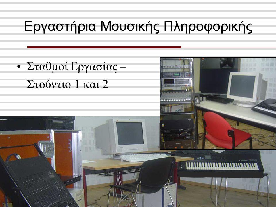 Βασικά Πεδία Σπουδών •Μουσικολογία: –Ιστορική Μουσικολογία –Συστηματική μουσικολογία –Εθνομουσικολογία & Βυζαντινή Μουσικολογία •Μουσική Παιδαγωγική •Μουσική Τεχνολογία και Πληροφορική •Κατεύθυνση Σύνθεσης: Εισαγωγή μετά το 2 ο έτος σπουδών.