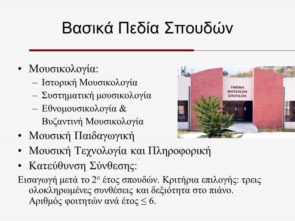 Πρόγραμμα Σπουδών Μουσικολογία & Μουσική Παιδαγωγική (κατεύθυνση) •Μουσικολογικά Μαθήματα (ενδεικτικά) –Ιστορία της Μουσικής –Εισαγωγή στη Μουσικολογία –Εισαγωγή στη Βυζαντινή Μουσική –Εθνομουσικολογία και Μουσική Λαογραφία –Εισαγωγή στη Δημοτική Μουσική –Νεοελληνική Μουσική –Μορφολογία και Ανάλυση –Οργανογνωσία