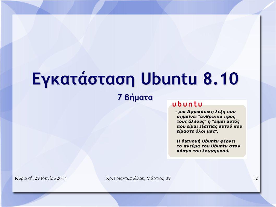 Εγκατάσταση Ubuntu 8.10 7 βήματα Κυριακή, 29 Ιουνίου 201412Χρ.Τριανταφύλλου, Μάρτιος 09