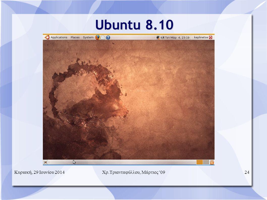 Ubuntu 8.10 Κυριακή, 29 Ιουνίου 201424Χρ.Τριανταφύλλου, Μάρτιος 09