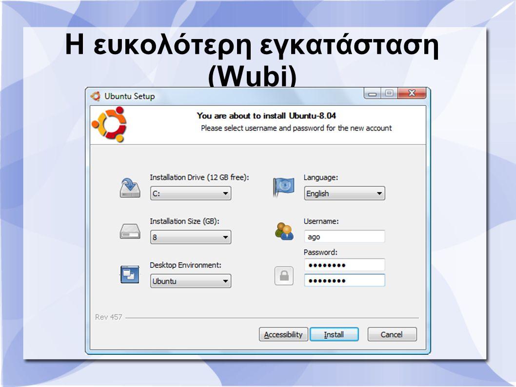 Η ευκολότερη εγκατάσταση (Wubi)