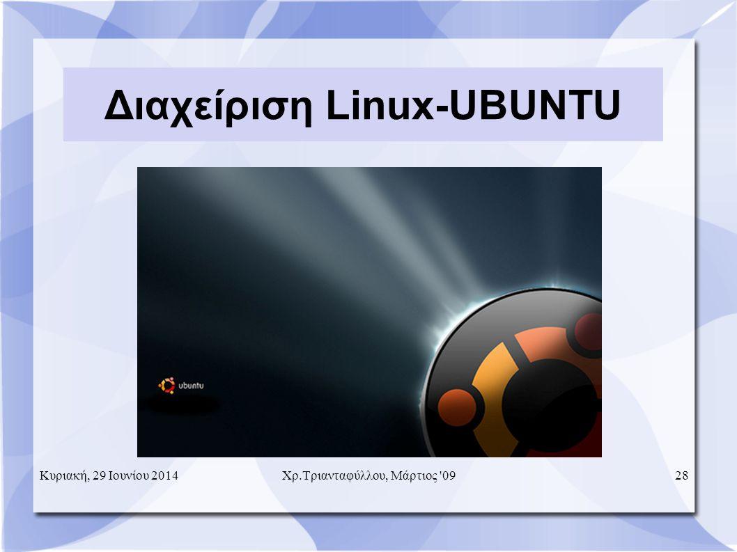Διαχείριση Linux-UBUNTU Κυριακή, 29 Ιουνίου 201428Χρ.Τριανταφύλλου, Μάρτιος 09