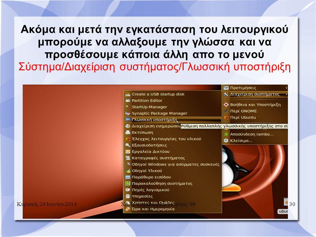 Ακόμα και μετά την εγκατάσταση του λειτουργικού μπορούμε να αλλαξουμε την γλώσσα και να προσθέσουμε κάποια άλλη απο το μενού Σύστημα/Διαχείριση συστήματος/Γλωσσική υποστήριξη Κυριακή, 29 Ιουνίου 201430 Χρ.Τριανταφύλλου, Μάρτιος 09