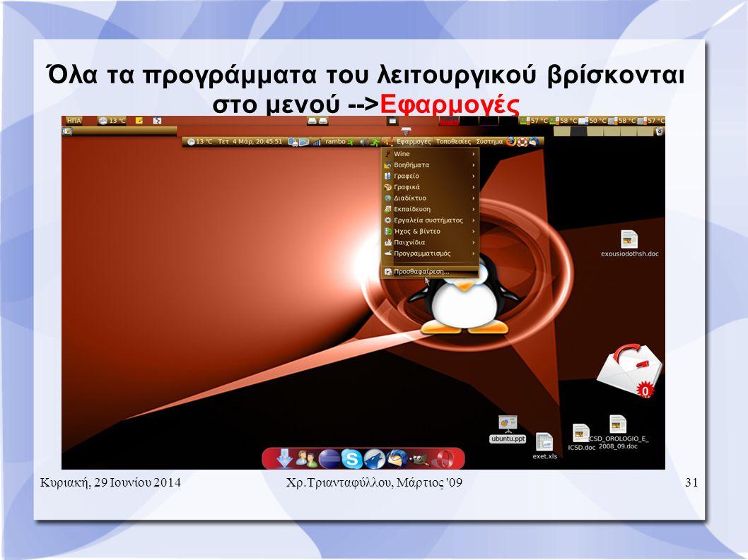 Όλα τα προγράμματα του λειτουργικού βρίσκονται στο μενού -->Εφαρμογές Κυριακή, 29 Ιουνίου 201431Χρ.Τριανταφύλλου, Μάρτιος 09