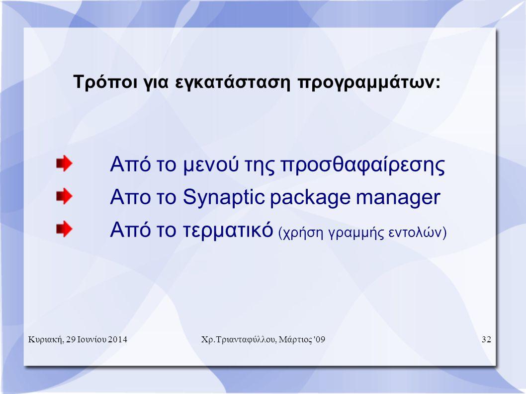Τρόποι για εγκατάσταση προγραμμάτων: Από το μενού της προσθαφαίρεσης Απο το Synaptic package manager Από το τερματικό (χρήση γραμμής εντολών) Κυριακή, 29 Ιουνίου 201432Χρ.Τριανταφύλλου, Μάρτιος 09
