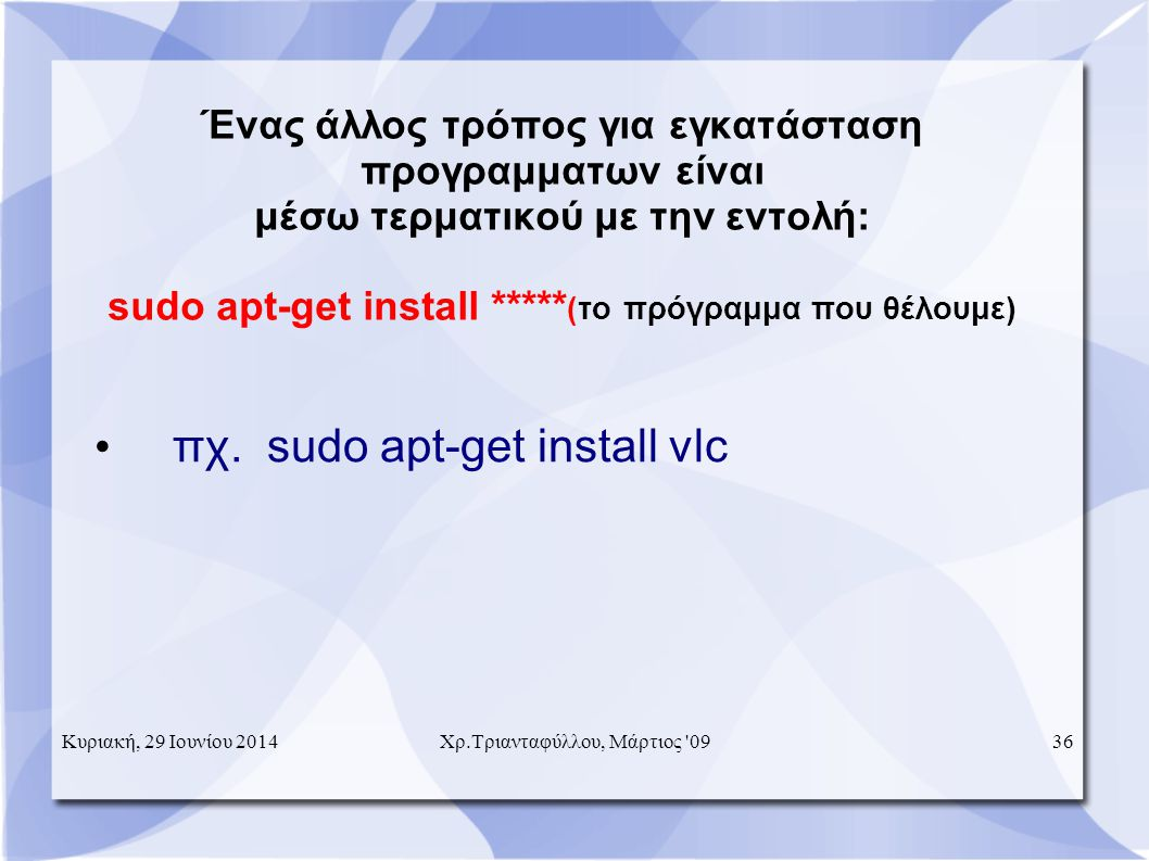 Ένας άλλος τρόπος για εγκατάσταση προγραμματων είναι μέσω τερματικού με την εντολή: sudo apt-get install ***** (το πρόγραμμα που θέλουμε) • πχ.