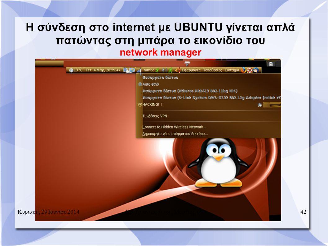 Η σύνδεση στο internet με UBUNTU γίνεται απλά πατώντας στη μπάρα το εικονίδιο του network manager Κυριακή, 29 Ιουνίου 201442Χρ.Τριανταφύλλου, Μάρτιος 09