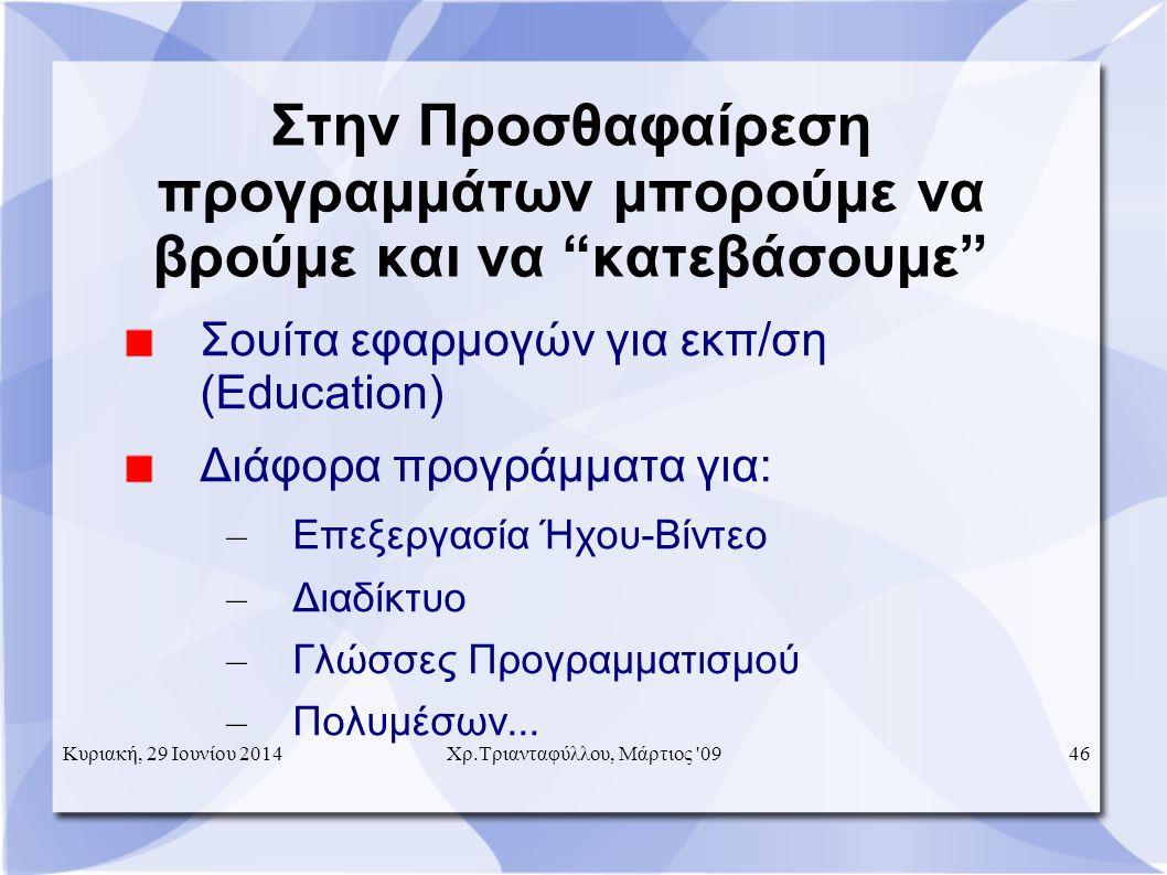 Στην Προσθαφαίρεση προγραμμάτων μπορούμε να βρούμε και να κατεβάσουμε Σουίτα εφαρμογών για εκπ/ση (Education) Διάφορα προγράμματα για: – Επεξεργασία Ήχου-Βίντεο – Διαδίκτυο – Γλώσσες Προγραμματισμού – Πολυμέσων...